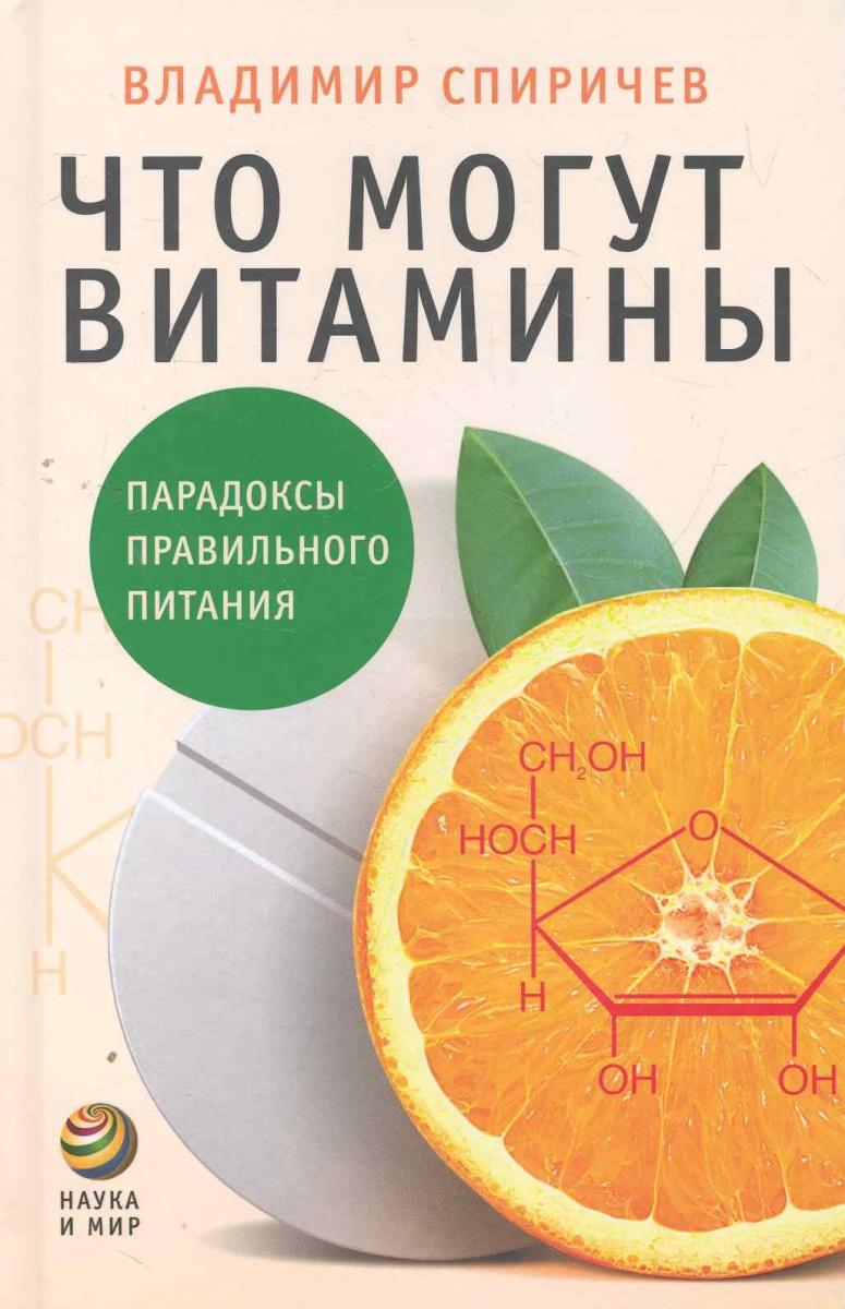 Что могут витамины Парадоксы правильного питания