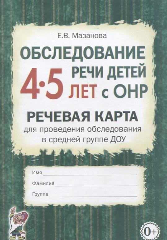 Обследование речи детей 4-5 лет с ОНР. Речевая карта для проведения обследования в средней группе ДОУ