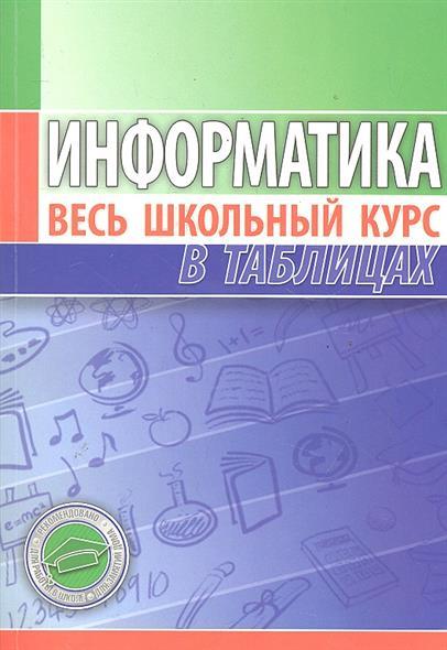 Информатика Весь школьный курс в таблицах