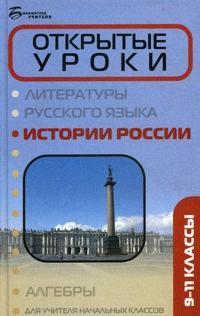 Открытые уроки истории России 9-11 кл.