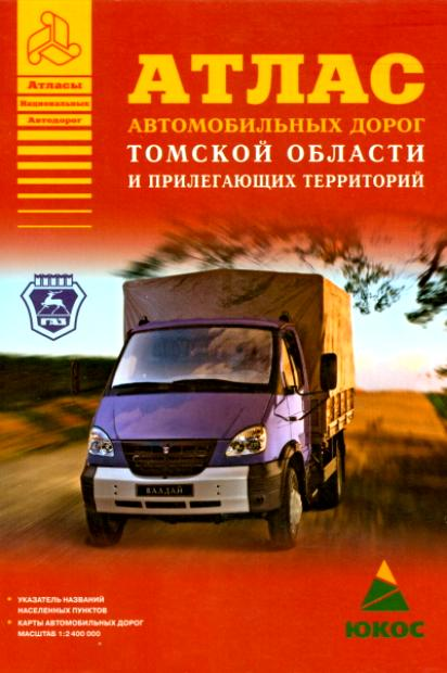 Атлас а/д А5 Томской обл. и прилегающих территорий