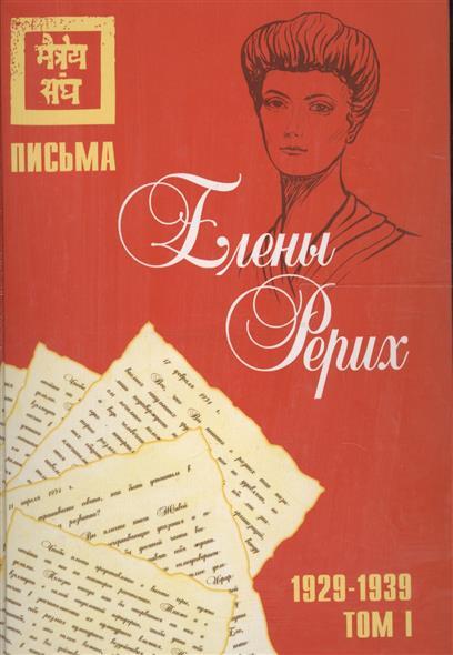 Письма Елены Рерих 1929-1939 2тт