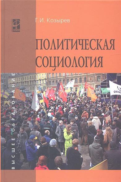 Политическая социология