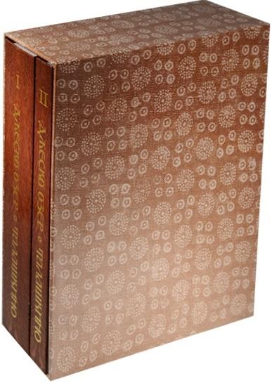 Талашкино. Деревянные изделия мастерских Кн. М. Кл. Тенишевой (комплект из 2 книг)