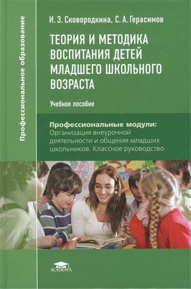 Теория и методика воспитания детей младшего школьного возраста. Учебное пособие