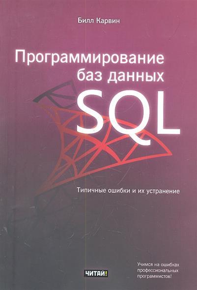 Карвин Б. Программирование баз данных SQL владимир кара ушанов sql – язык реляционных баз данных