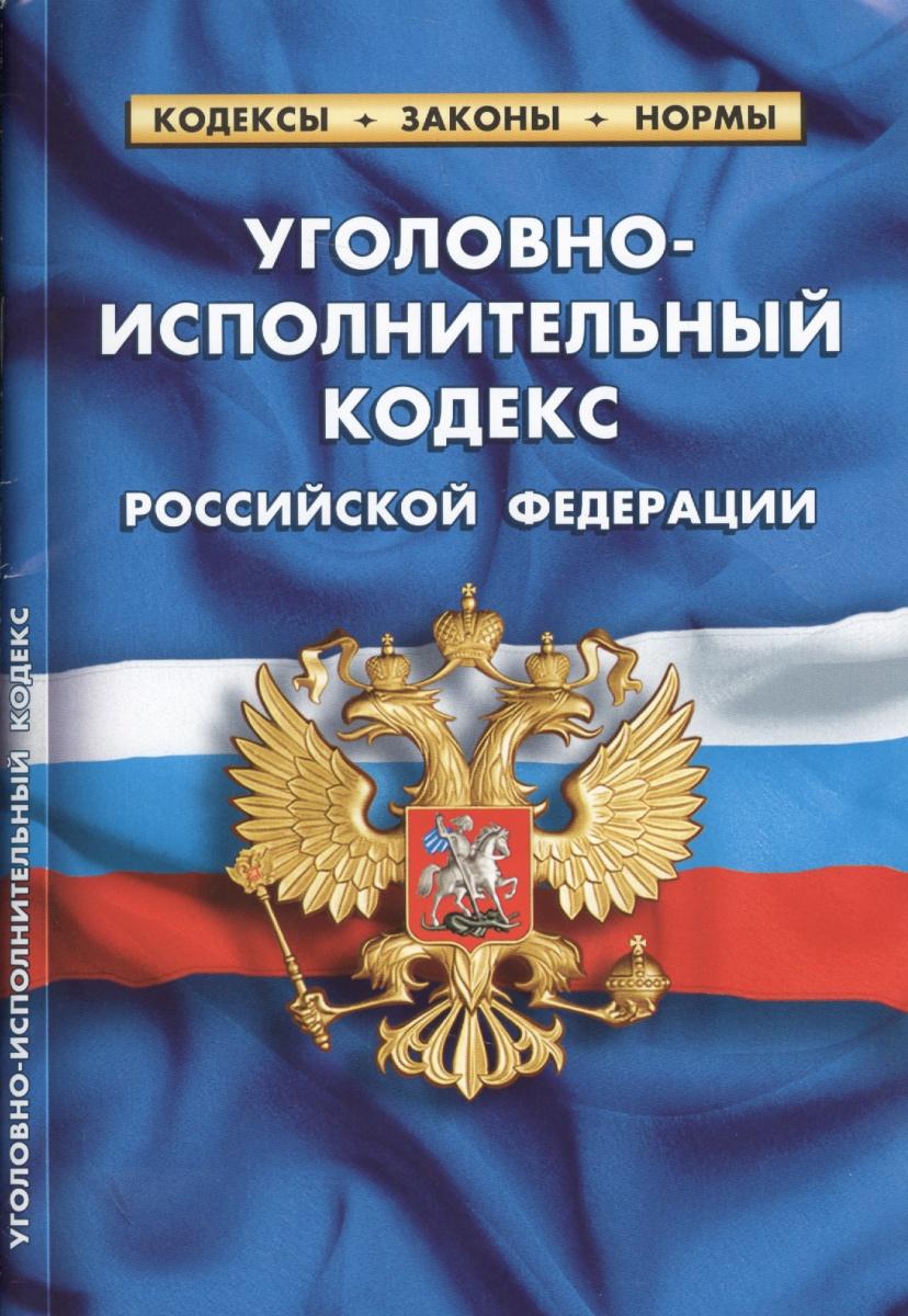 Уголовно-исполнительный кодекс Российской Федерации. По состоянию на 1 октября 2017 года от Читай-город