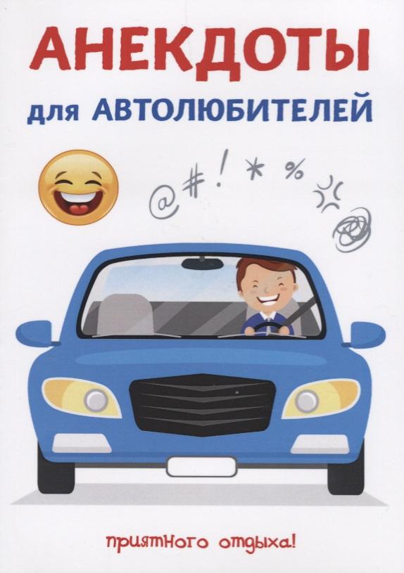 Анекдоты для автолюбителей