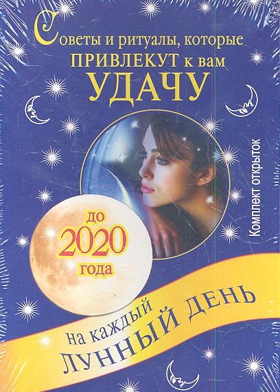 Советы и ритуалы, которые привлекут к вам удачу на каждый лунный день до 2020 года. Комплект открыток