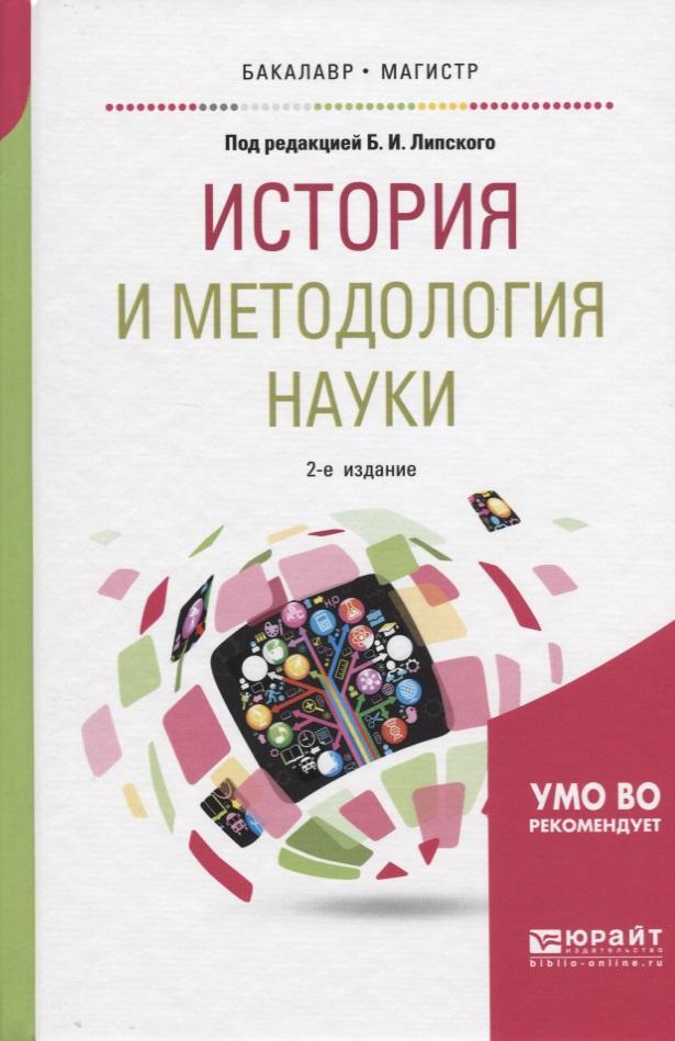 Липский Б. (ред.) История и методология науки. Учебное пособие для бакалавриата и магистратуры