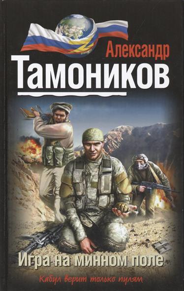 Тамоников А. Игра на минном поле тамоников а холодный свет луны
