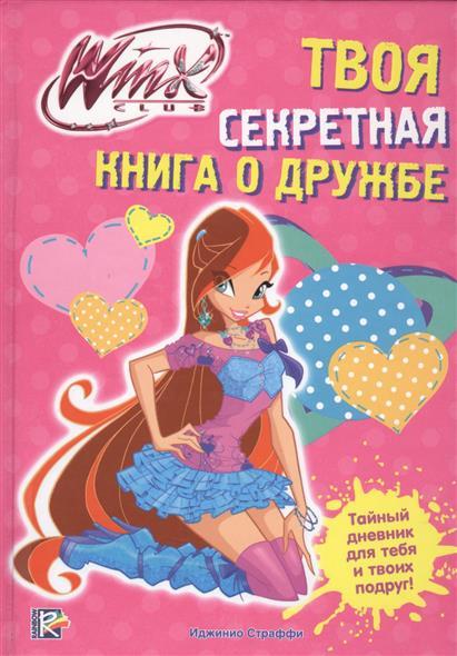 Страффи И. Твоя секретная книга о дружбе. WInx Club страффи и winx папка раскраска сказочные подруги