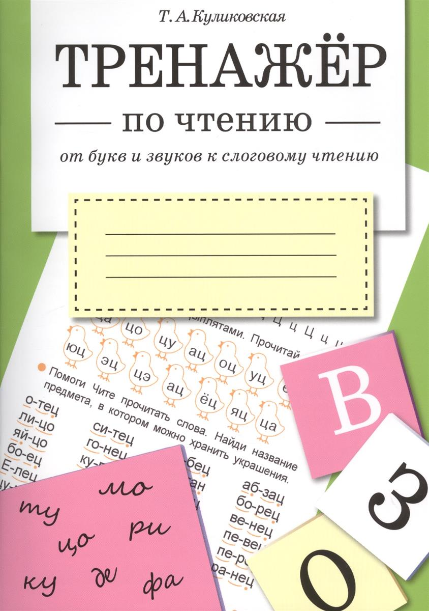 Куликовская Т.А. Тренажер по чтению. От букв и звуков к слоговому чтению создатель вакцины от бешенства 6 букв