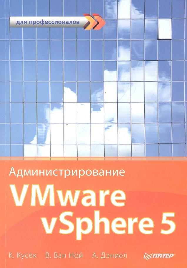 Кусек К., Ван Ной В., Дэниел А. Администрирование VMware vSphere 5 чехол для iphone 5 printio с именем нелли