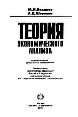 Баканов М., Мельник М., Шеремет А. Теория эконом. анализа Баканов айгнер м комбинаторная теория