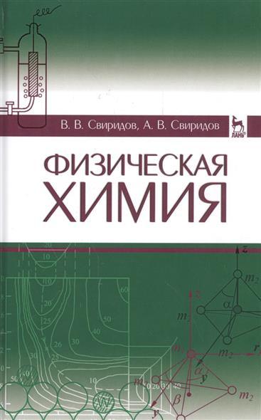 Свиридов В., Свиридов А. Физическая химия. Учебное пособие