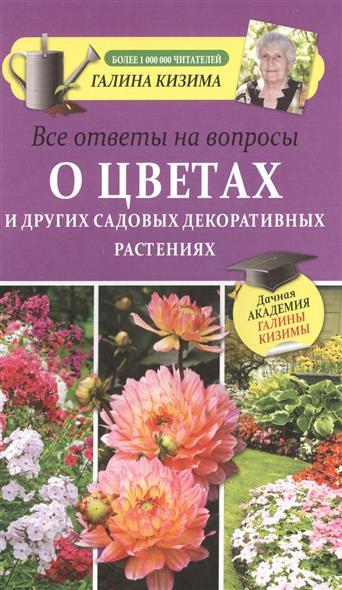 Все ответы и вопросы о цветах и других садовых декоративных растениях