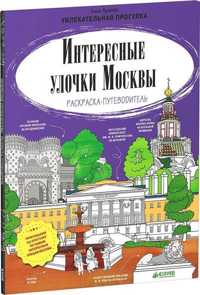 Буткова . Интересные улочки Москвы. Раскраска-путеводитель