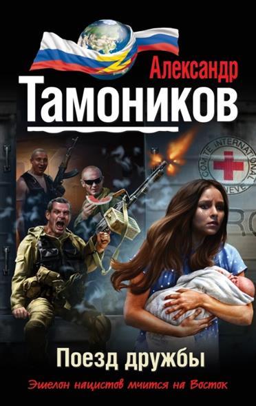 Тамоников А. Поезд дружбы а абульгасан бастионы дружбы