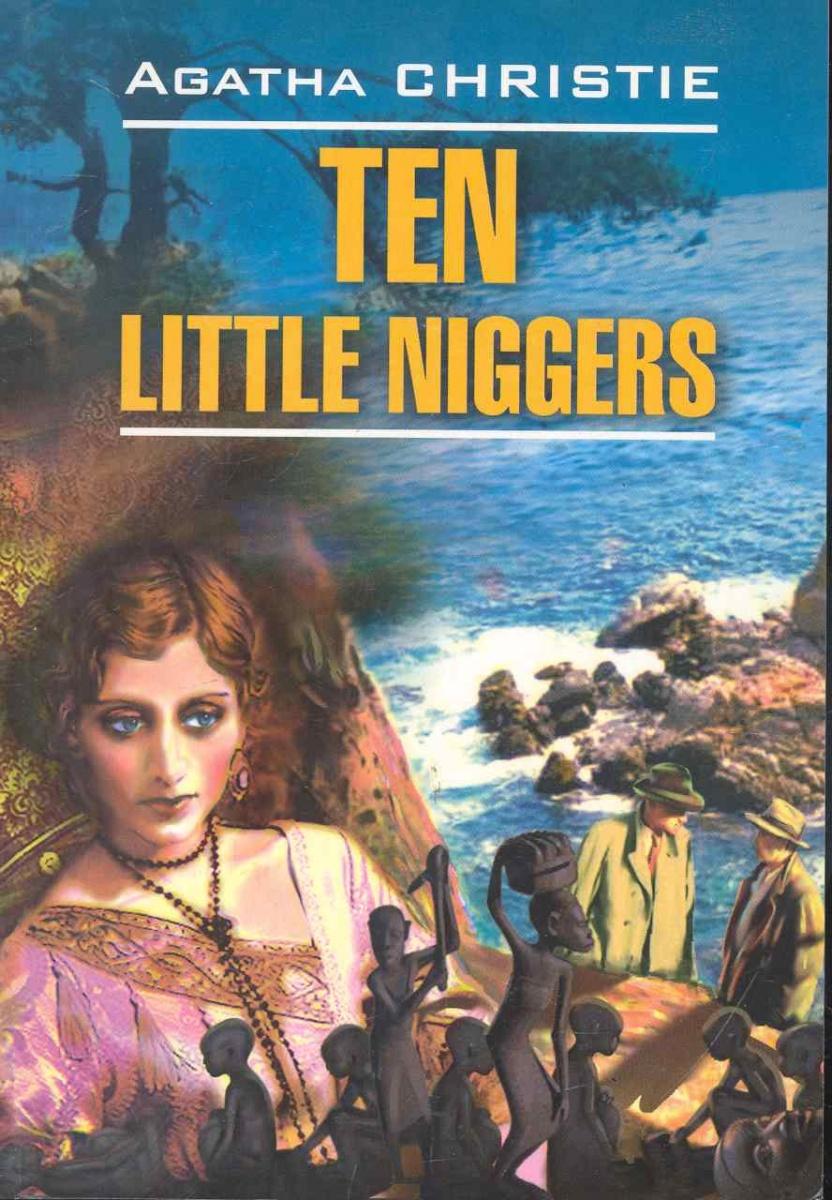 Кристи А. Ten little niggers / Десять негритят настольные игры играем вместе игра настольная футбол