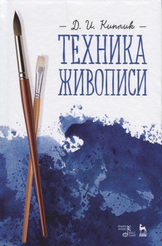 Киплик Д. Техника живописи ISBN: 9785811428618