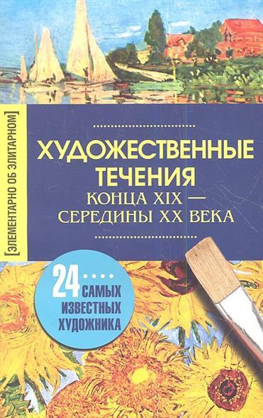 Художественные течения конца XIX - середины XX века. 24 самых известных художника