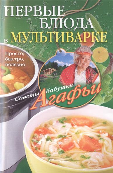 Звонарева А. Первые блюда в мультиварке. Просто, быстро, полезно цены онлайн