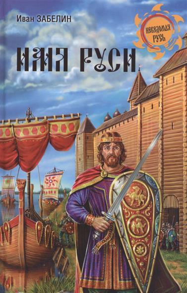 Забелин И. Имя Руси