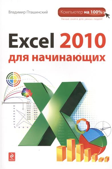 Пташинский В. Excel 2010 для начинающих excel 2010数据处理与分析从入门到精通(高清视频版 附光盘)