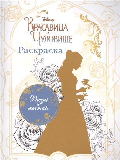 Саломатина Е. (отв. ред.) Раскраска. Белль. Рисуй и мечтай ISBN: 9785699959945