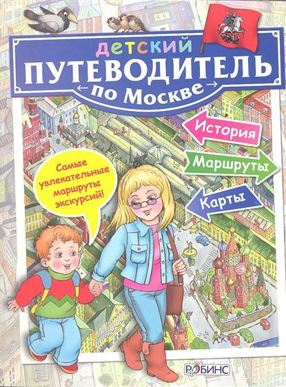 Митрофанов А. Детский путеводитель по Москве