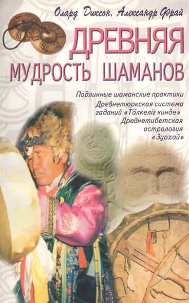 Древняя мудрость шаманов
