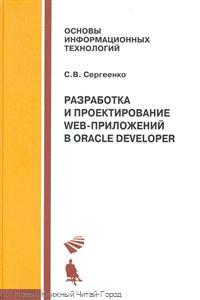 Сергеенко С. Разработка и проектирование Web-приложений в Oracle Developer тимур машнин google app engine java и google web toolkit разработка web приложений