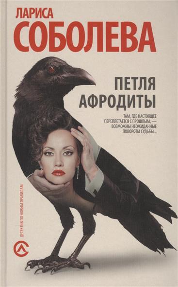 Соболева Л. Петля Афродиты ISBN: 9785171010027 соболева л ночи с камелией