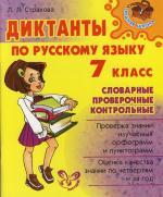 Диктанты по рус. языку 7 кл