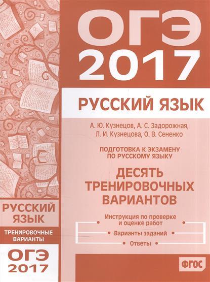 ОГЭ 2017. Русский язык. Десять тренировочных вариантов