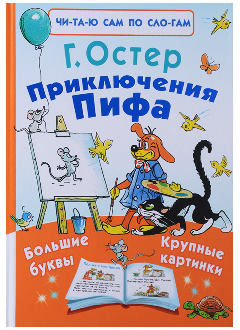 Остер Г. Приключения Пифа андрей николаев приключения пифа ибарри