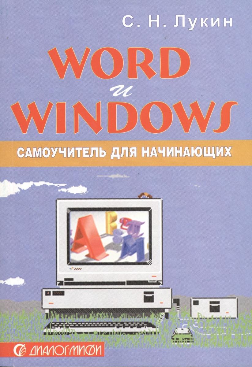 Лукин С. Word и Windows. Самоучитель для начинающих. Практические советы тумба под телевизор sonorous neo 2110 c slv