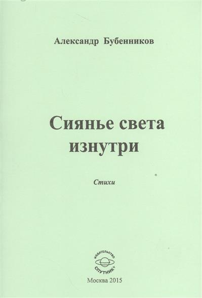 цена Бубенников А. Сиянье света изнутри. Стихи ISBN: 9785997332433