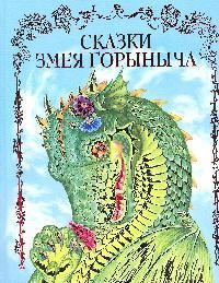 Басюбина А. (худ.) Сказки Змея Горыныча