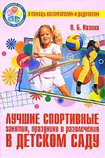 Лучшие спортивные занятия праздники и развл. в дет. саду