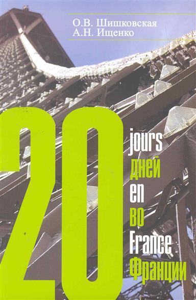 20 дней во Франции Курс разговорного франц. языка