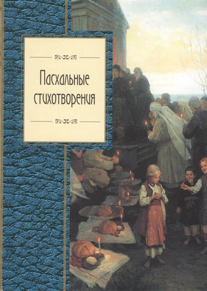 Коровин В. (сост.) Пасхальные стихотворения каткова в сост светлый гость пасхальные рассказы