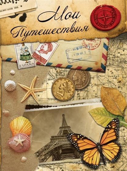 Мои путешествия (альбом с конвертами) (пружина)