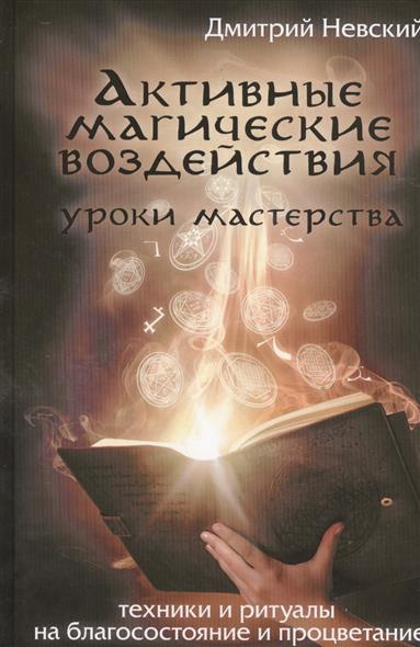 Активные магические воздействия: Уроки мастерства