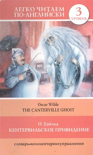 Кентервильское приведение = The Canterville Ghost