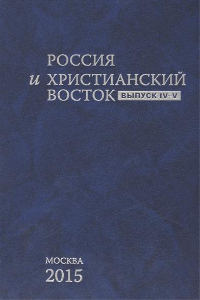Россия и Христианский Восток. Выпуск IV-V / La Russie et L`orient Chretien