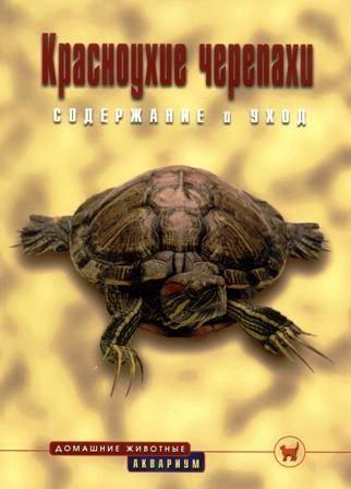 Прашага Р. Красноухие черепахи Содержание и уход