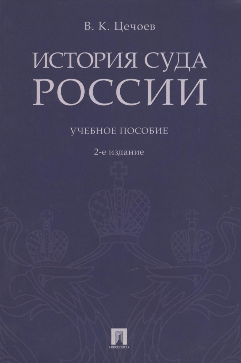 История суда России. Учебное пособие от Читай-город