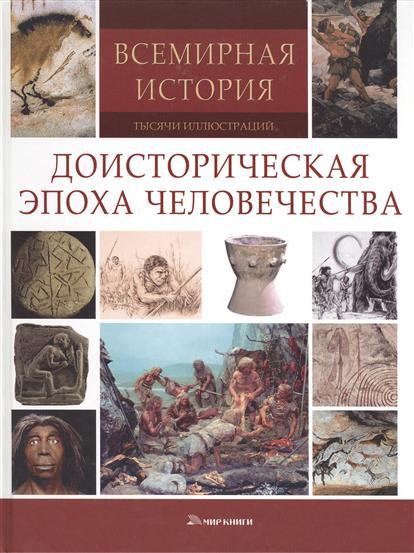 Доисторическая эпоха человечества